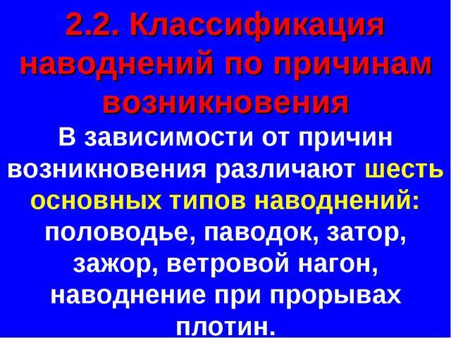 2.2. Классификация наводнений по причинам возникновения В зависимости от прич...