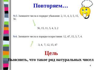 Повторяем… №5. Запишите числа в порядке убывания: 2, 11, 4, 3, 5, 15, 56. №6.