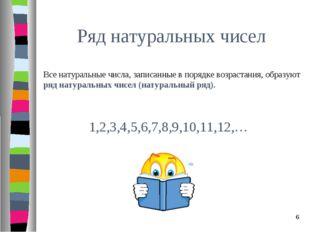 Ряд натуральных чисел Все натуральные числа, записанные в порядке возрастания