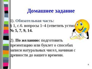Домашнее задание 1). Обязательная часть: § 1, с.6. вопросы 1–4 (ответить устн
