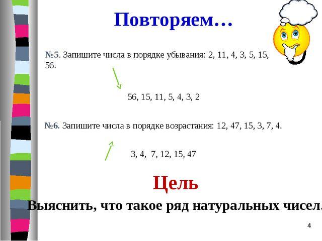 Повторяем… №5. Запишите числа в порядке убывания: 2, 11, 4, 3, 5, 15, 56. №6....