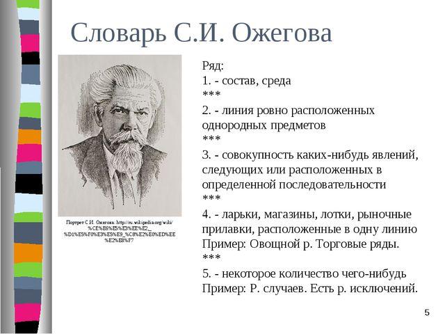 Словарь С.И. Ожегова Ряд: 1. - состав, среда *** 2. - линия ровно расположенн...
