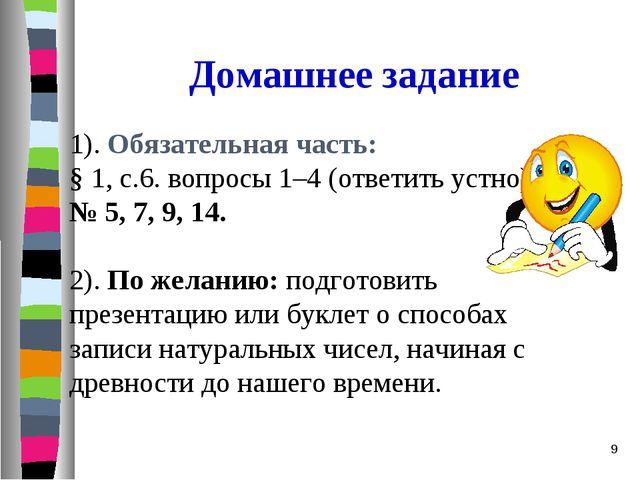 Домашнее задание 1). Обязательная часть: § 1, с.6. вопросы 1–4 (ответить устн...