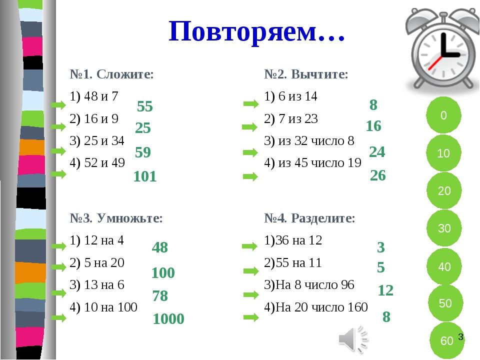 Повторяем… 0 40 10 20 30 50 60 55 25 59 101 8 16 24 26 48 100 78 1000 3 5 12...