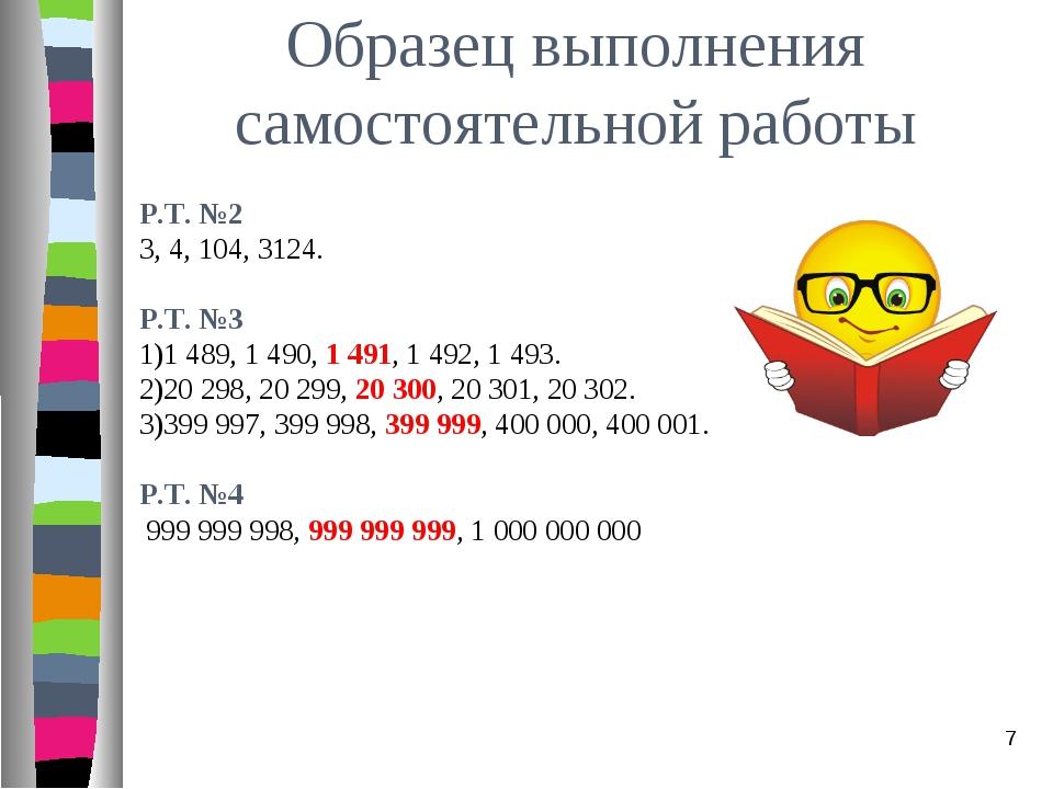 Образец выполнения самостоятельной работы Р.Т. №2 3, 4, 104, 3124. Р.Т. №3 1...