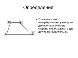 Определение: Трапеция – это четырёхугольник, у которого две противоположные с