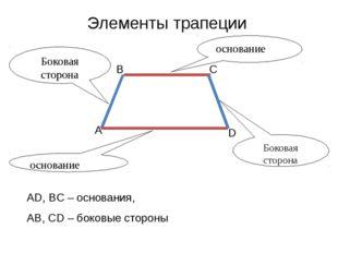 Элементы трапеции AD, BC – основания, AB, CD – боковые стороны основание осно