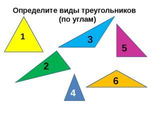 Найдите площадь треугольника 9 12
