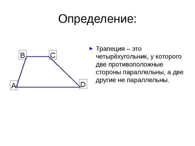 Определение: Трапеция – это четырёхугольник, у которого две противоположные с...
