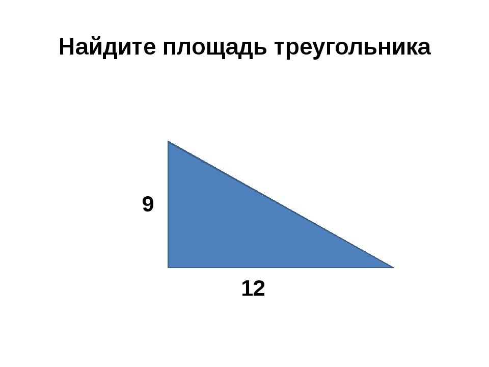 Вспомним: Дайте определение высоты треугольника