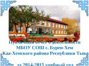 Публичный отчет о деятельности МБОУ СОШ с. Бурен-Хем Каа-Хемского района Респ