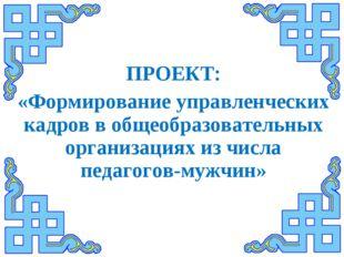 ПРОЕКТ: «Формирование управленческих кадров в общеобразовательных организация
