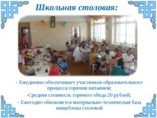 Школьная столовая: - Ежедневно обеспечивает участников образовательного проце