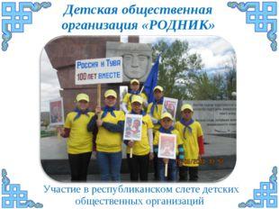 Детская общественная организация «РОДНИК» Участие в республиканском слете дет