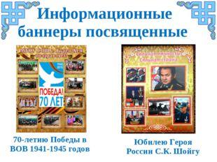 Информационные баннеры посвященные 70-летию Победы в ВОВ 1941-1945 годов Юбил