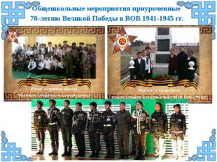 Общешкольные мероприятия приуроченные 70-летию Великой Победы в ВОВ 1941-1945