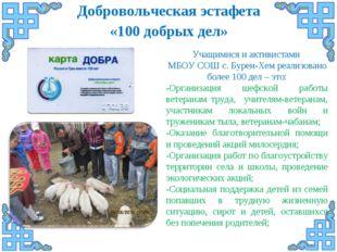 Добровольческая эстафета «100 добрых дел» Учащимися и активистами МБОУ СОШ с.