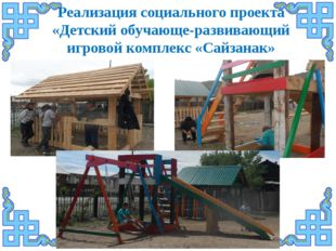 Реализация социального проекта «Детский обучающе-развивающий игровой комплекс
