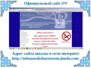 Официальный сайт ОУ Адрес сайта школы в сети интернет: http://mbousoshsburenx