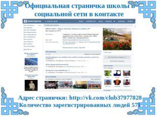 Официальная страничка школы в социальной сети в контакте Адрес странички: htt