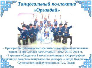 Танцевальный коллектив «Оргаадай» - Призеры Республиканского фестиваля-конкур