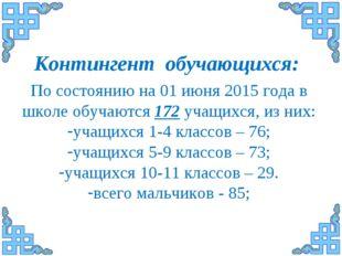 По состоянию на 01 июня 2015 года в школе обучаются 172 учащихся, из них: уча