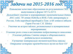 Задачи на 2015-2016 год: Повышение качества образования по результатам ГИА вы