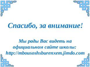 Спасибо, за внимание! Мы рады Вас видеть на официальном сайте школы: http://m