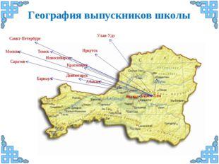 География выпускников школы Бурен-Хем Москва Санкт-Петербург Абакан Красноярс