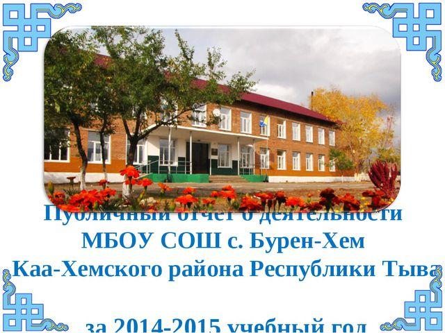 Публичный отчет о деятельности МБОУ СОШ с. Бурен-Хем Каа-Хемского района Респ...