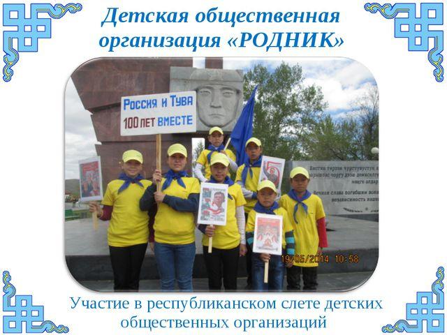 Детская общественная организация «РОДНИК» Участие в республиканском слете дет...