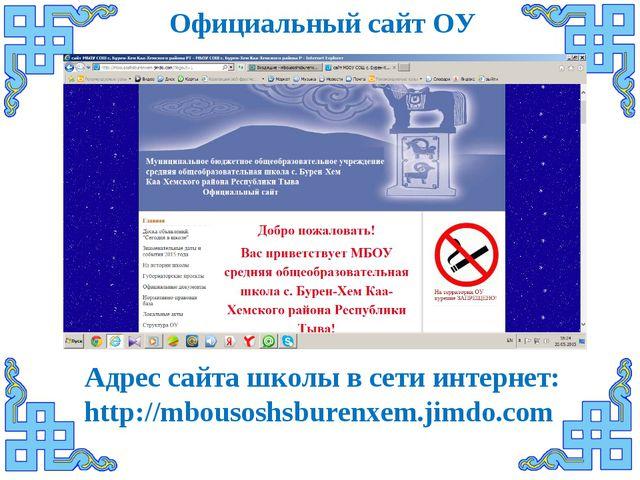 Официальный сайт ОУ Адрес сайта школы в сети интернет: http://mbousoshsburenx...
