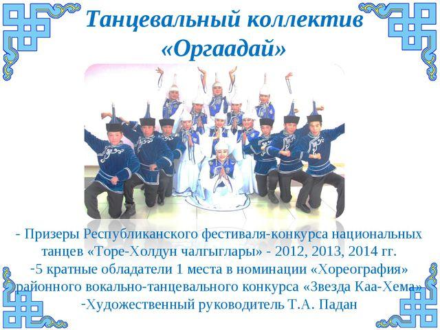 Танцевальный коллектив «Оргаадай» - Призеры Республиканского фестиваля-конкур...