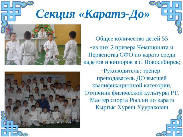Секция «Каратэ-До» Общее количество детей 55 из них 2 призера Чемпионата и Пе...