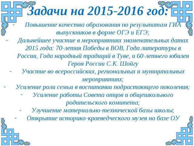 Задачи на 2015-2016 год: Повышение качества образования по результатам ГИА вы...