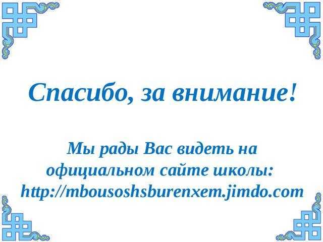 Спасибо, за внимание! Мы рады Вас видеть на официальном сайте школы: http://m...
