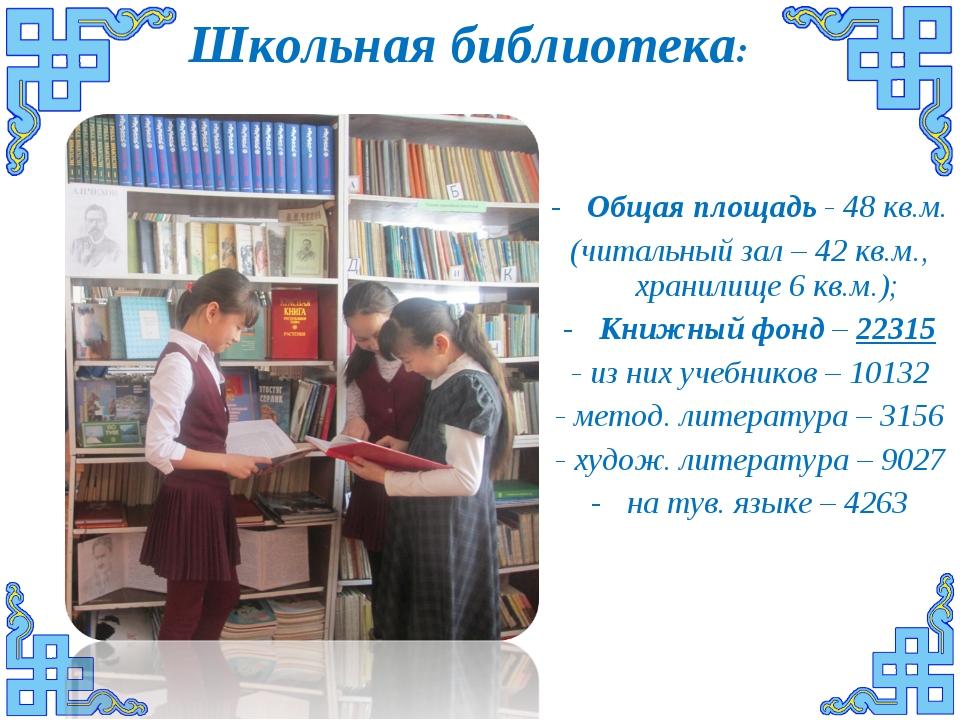 Школьная библиотека: Общая площадь - 48 кв.м. (читальный зал – 42 кв.м., хран...