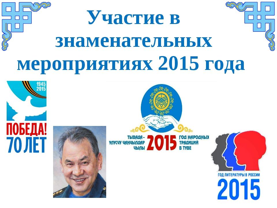Участие в знаменательных мероприятиях 2015 года