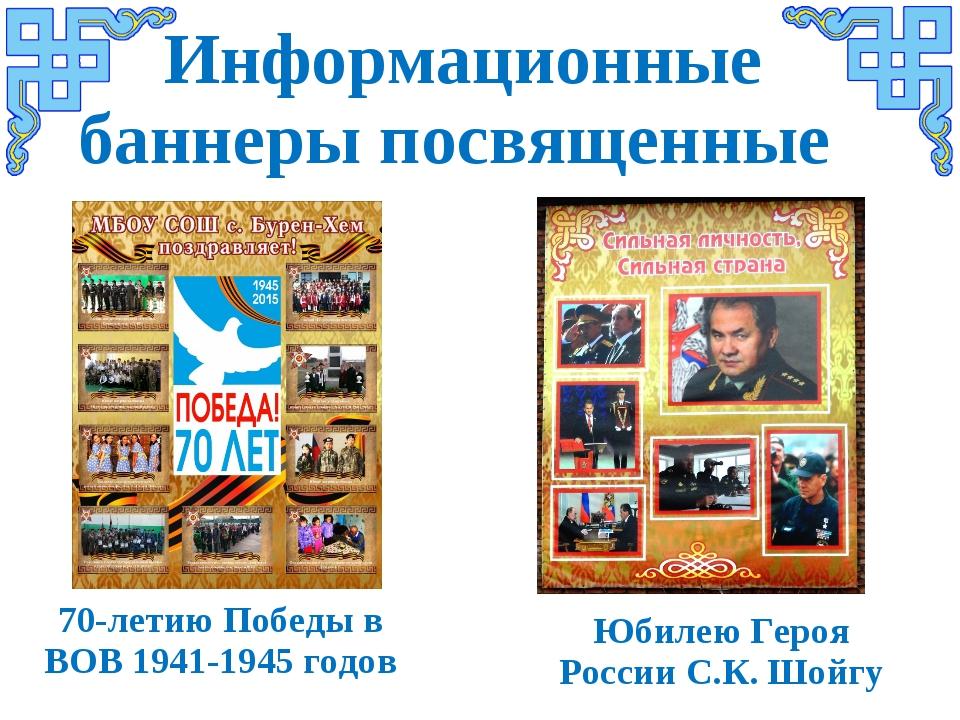 Информационные баннеры посвященные 70-летию Победы в ВОВ 1941-1945 годов Юбил...