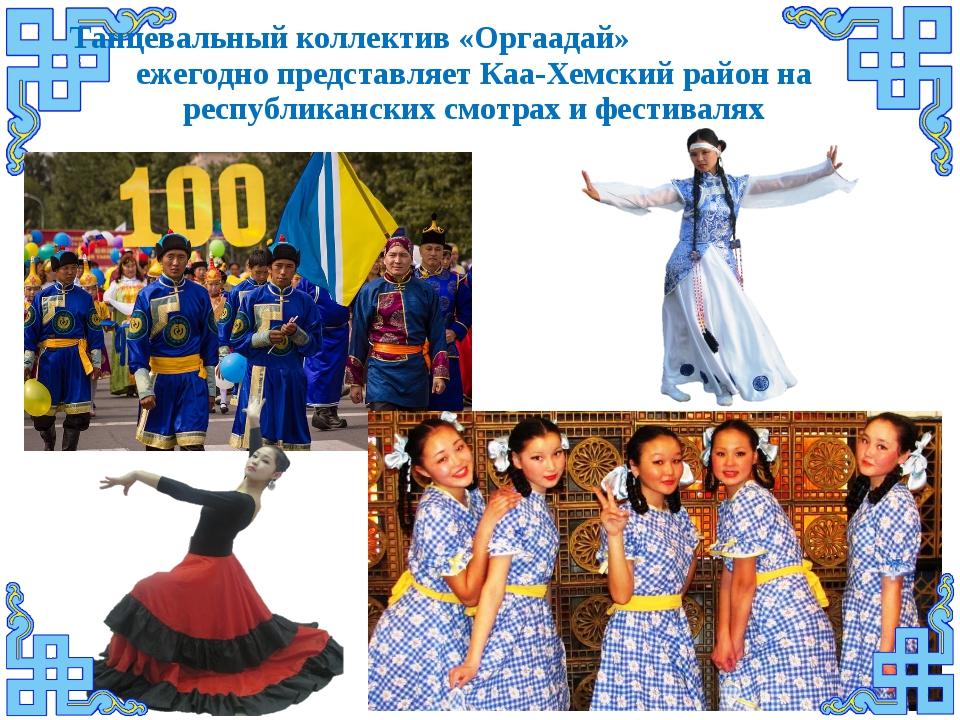 Танцевальный коллектив «Оргаадай» ежегодно представляет Каа-Хемский район на...
