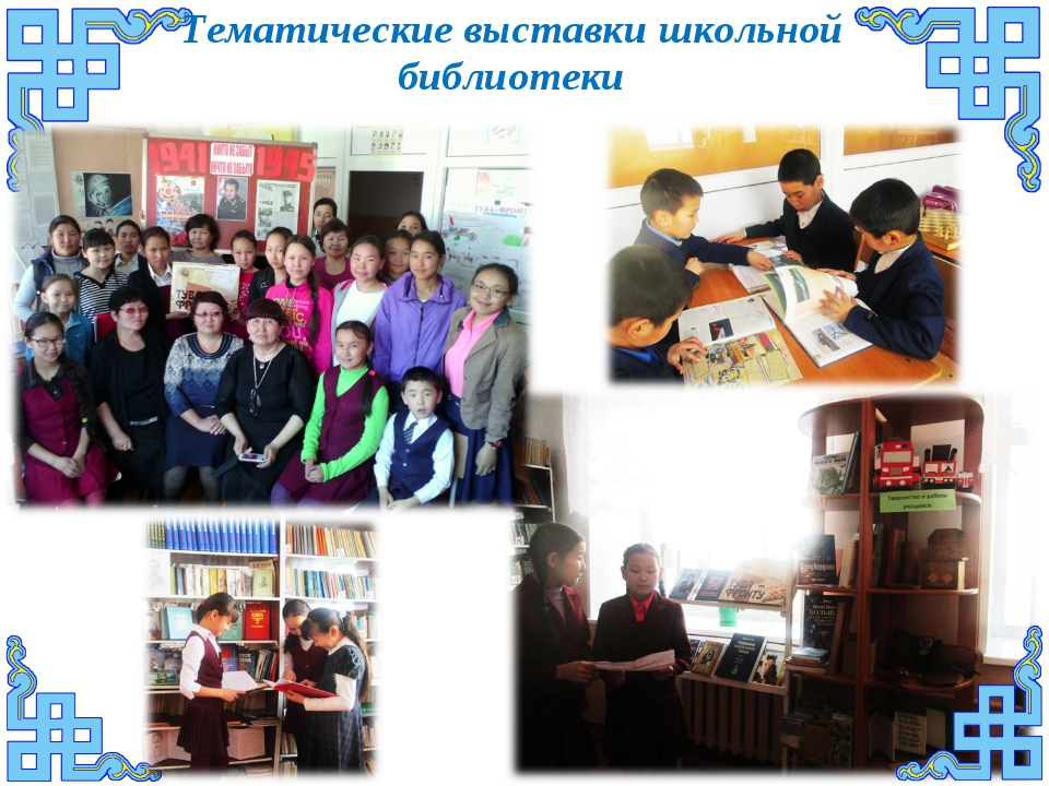Тематические выставки школьной библиотеки