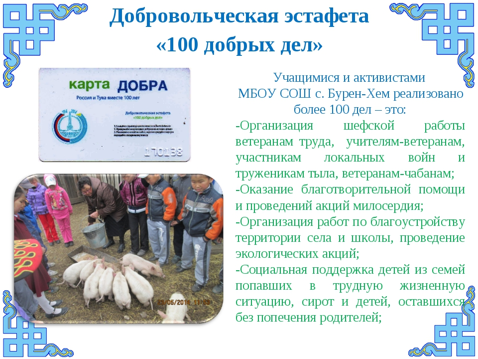 Добровольческая эстафета «100 добрых дел» Учащимися и активистами МБОУ СОШ с....