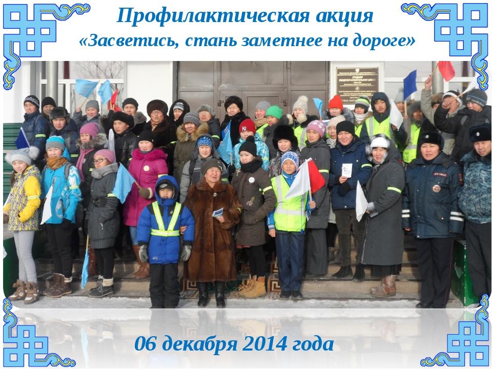 Профилактическая акция «Засветись, стань заметнее на дороге» 06 декабря 2014...