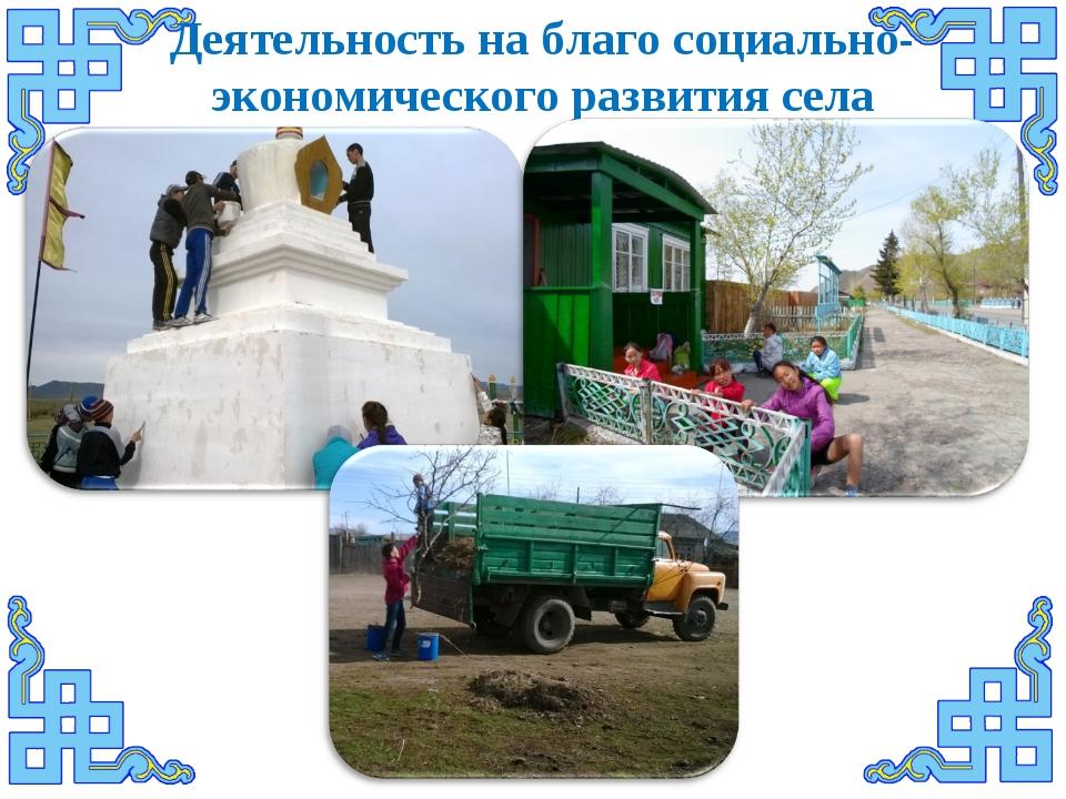 Деятельность на благо социально-экономического развития села