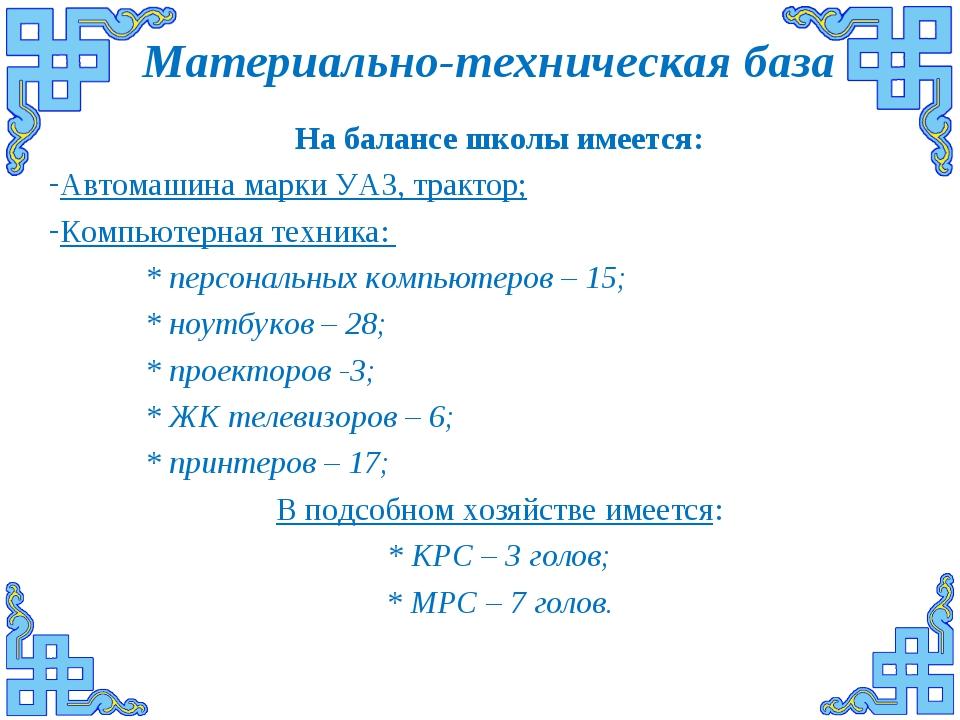 Материально-техническая база На балансе школы имеется: Автомашина марки УАЗ,...