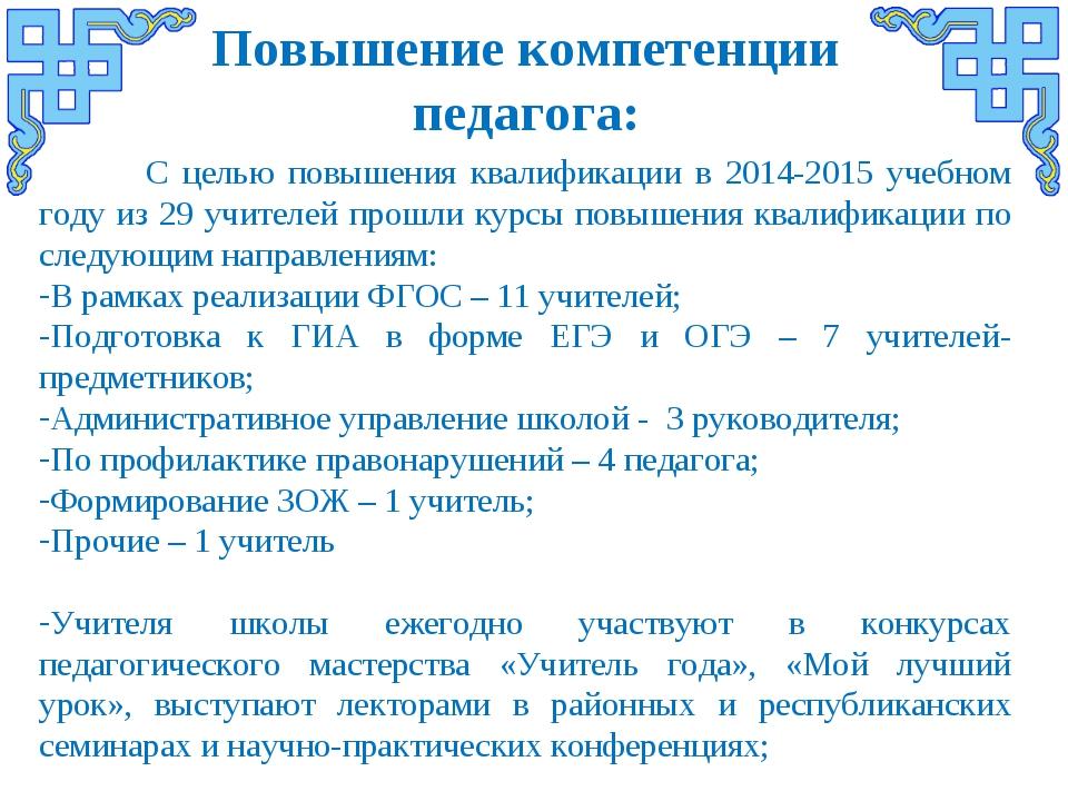 С целью повышения квалификации в 2014-2015 учебном году из 29 учителей прошл...