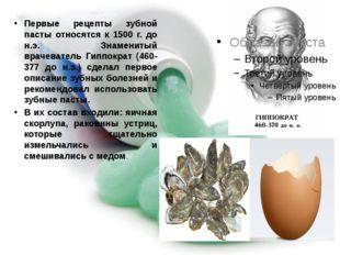 Первые рецепты зубной пасты относятся к 1500 г. до н.э. Знаменитый врачевател