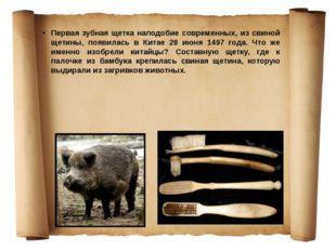Первая зубная щетка наподобие современных, из свиной щетины, появилась в Кита
