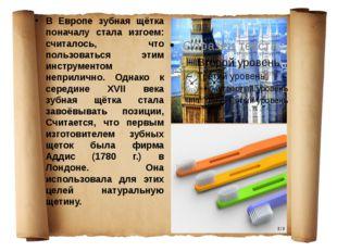 В Европе зубная щётка поначалу стала изгоем: считалось, что пользоваться этим