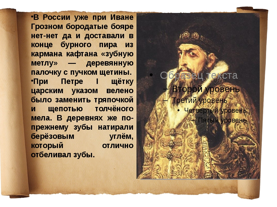 В России уже при Иване Грозном бородатые бояре нет-нет да и доставали в конце...